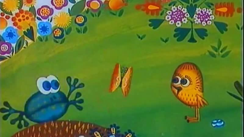 Веселый цыпленок 1983 реж Оршанский Цезарь