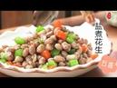 『Eng Sub』【五香盐水煮花生】小诀窍 好卖相 吃到不能停Salt water brined peanuts【田园时光美食 2019 048】