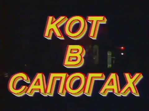 Кот в сапогах (1990). Спектакль немецкого театра (русский перевод) | Золотая коллекция