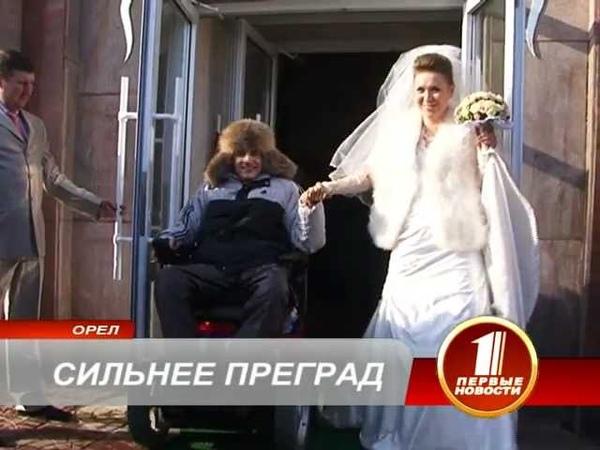 Сильнее преград. (Свадьба в орловском ЗАГС.)
