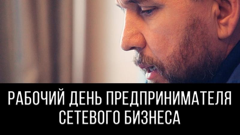 Рабочий день предпринимателя сетевого бизнеса Эдуард Васильев