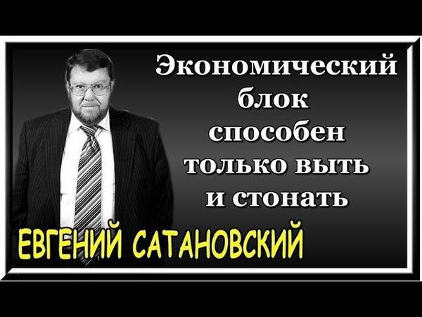 САТАНОВСКИЙ - Экономический блок способен только выть и стонать