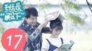 "【ENG SUB】《班长""殿下"" ""Your Highness"" Class Monitor》EP17——主演:牛骏峰、邢菲、刘宇航"