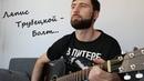 Песня Ляписа Трубецкого — Болт | Русские рок песни под гитару | в исполнении G.Andrianov на гитаре