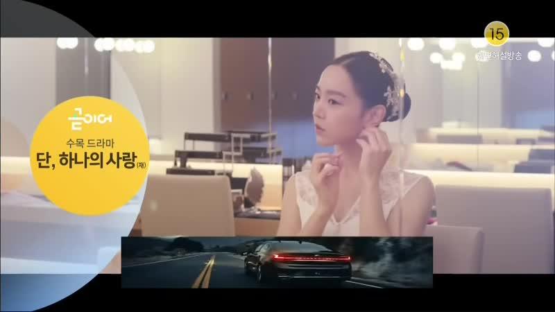 KBS2TV 수목드라마 [단, 하나의 사랑] 15-16회 (목) 2019-06-13