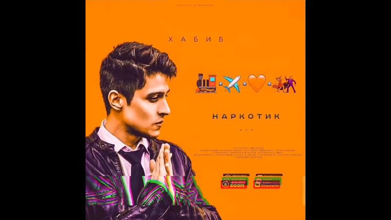 ХАБИБ - Наркотик (2019г)