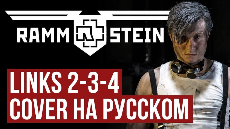 Rammstein Links 2 3 4 Cover на русском RADIO TAPOK Кавер