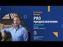 Лекция Дмитрия Троцкого «Про предназначение» Москва, 27.03.2019