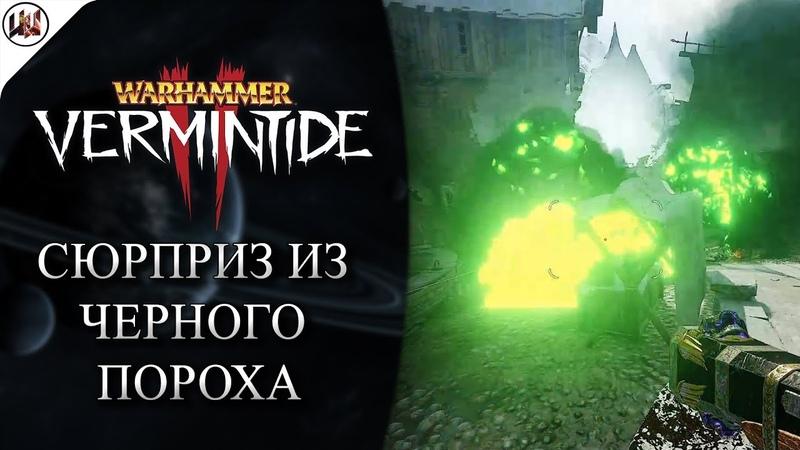Еженедельное Событие 2 - Сюрприз из Черного Пороха [Warhammer: Vermintide 2]