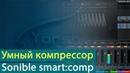 Sonible smart comp умный компрессор в действии Yorshoff Mix