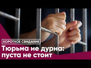 Тюрьма не дурна: пуста не стоит