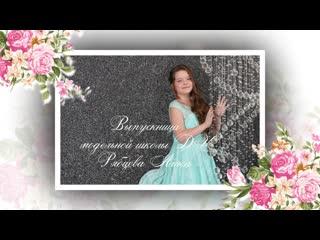 Выпускница модельной школы DV - Рябцева Алиса