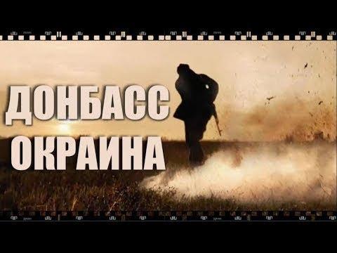 Фильм ДОНБАСС ОКРАИНА Смотрите полностью