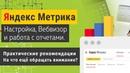 Яндекс Метрика: настройка, вебвизор и работа с отчетами