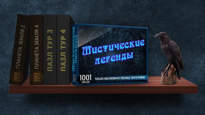 1001 Пазл. Мистические легенды | 1001 Jigsaw. Legends of Mystery (Rus)