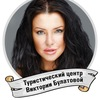 Турцентр Виктории Булатовой Архангельск