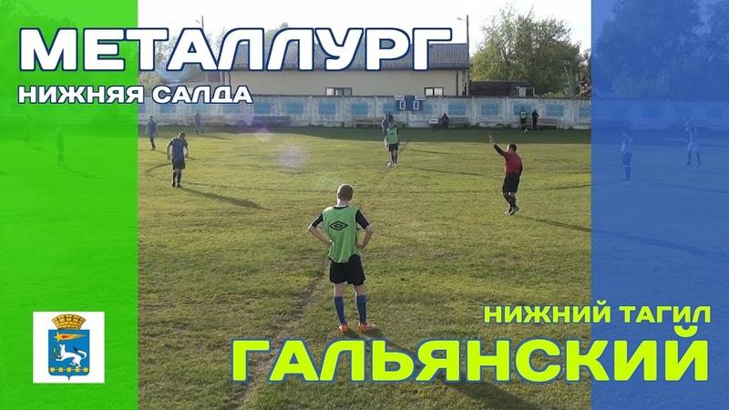 Металлург (Нижняя Салда) 0-6 ФК Гальянский (Нижний Тагил)