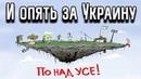 А мне не стыдно год 1991, Украина предаёт Россию и уходит из СССР – наша история и общество