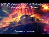 LIVE Стрим World of Tanks+Играем в Рандом+качаем Танки общаюсь с чатом.