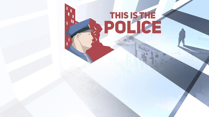 Плохой полицейский и очень плохой полицейский - This Is the Police - Part 7