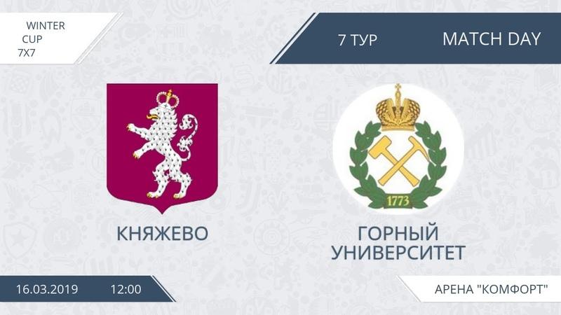 Winter Champ. Княжево - Горный Университет (Первый Див, тур 7)