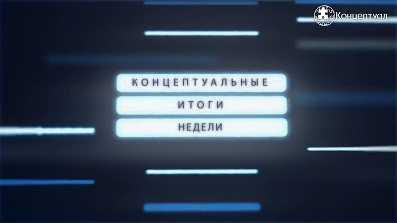Путин рубит коридор, Плахотнюк - всё, Петреус нагнетает, наш сериал
