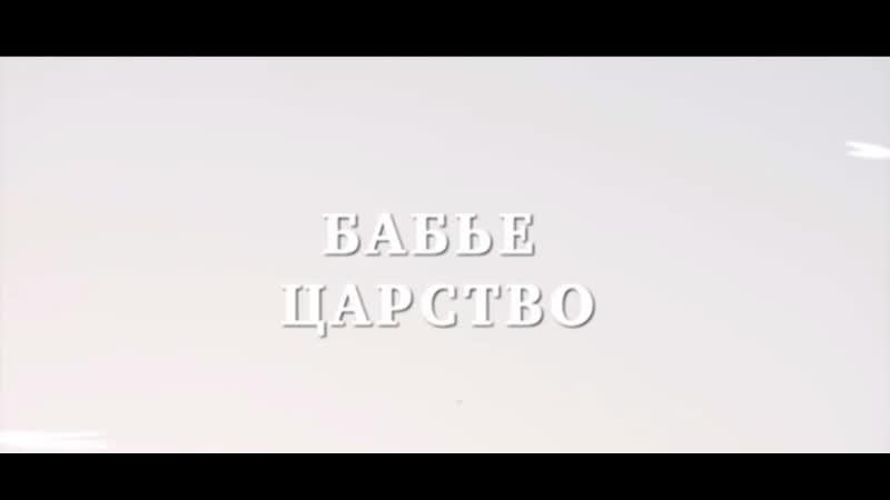Бабье царство 1 4 серии Мелодрама 2012