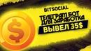 💰Заработок с телефона в телеграм боте Bitsocial. 💲Вывод 6700 EDC (35$) с Битсоциал