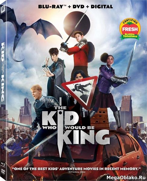 Рождённый стать королём / The Kid Who Would Be King (2019/BDRip/HDRip)