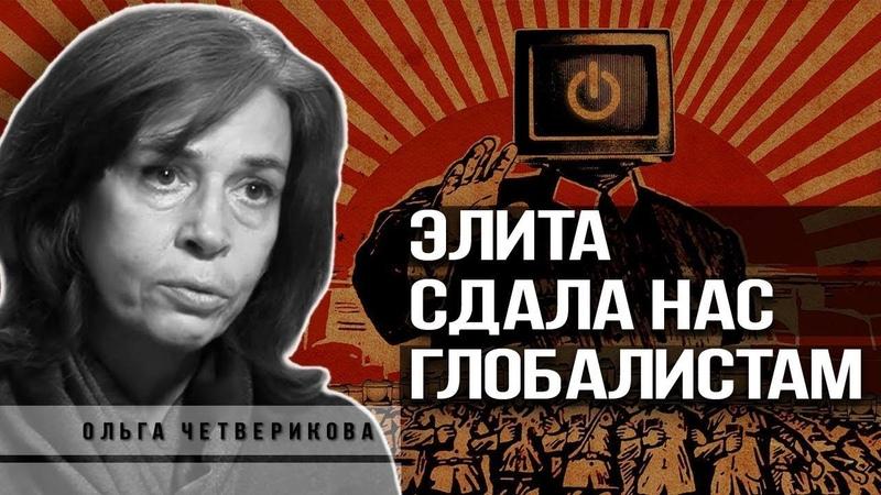Ольга Четверикова Как нас учат любить электронную клетку