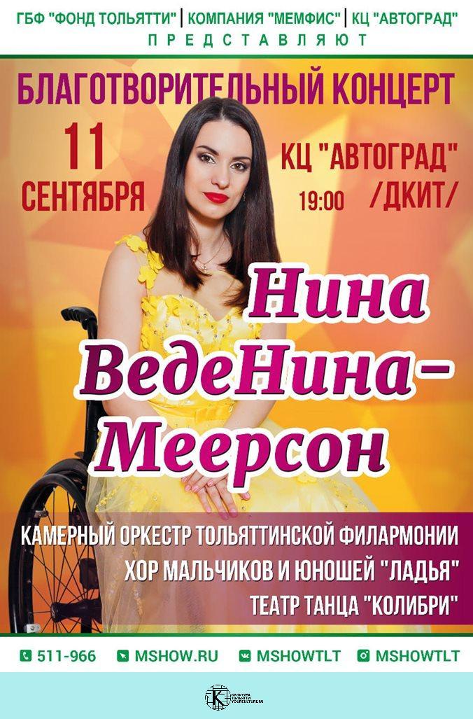 Концерт Нины Ведениной