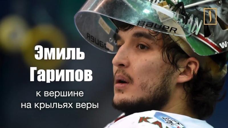 Подвиг во имя Аллаха вратаря Ак Барса Эмиля Гарипова