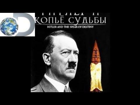 𝗗𝗶𝘀𝗰𝗼𝘃𝗲𝗿𝘆, Загадки Истории, Гитлер и Копьё Судьбы, документальное кино - 𝗗𝗶𝘀𝗰𝗼𝘃𝗲𝗿𝘆 𝗖𝗵120302