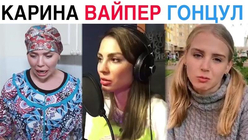ЛУЧШИЕ НОВЫЕ ВАЙНЫ 2019   Подборка Вайнов Карина Кросс Ника Вайпер Настя Гонцул