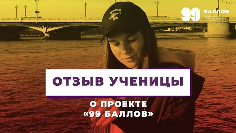ОТЗЫВ ЛИЛИ ОБ ОБУЧЕНИИ В ОНЛАЙН-ШКОЛЕ 99 БАЛЛОВ » Freewka.com - Смотреть онлайн в хорощем качестве