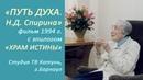 Путь Духа Наталия Дмитриевна Спирина 1994 Архив Музей Н К Рериха Новосибирск