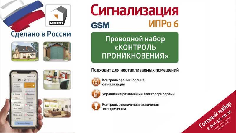 GSM ИПРо-6 Проводной набор Контроль Проникновения (720p)