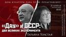 Татьяна Толстая и Лев Лурье Дау и СССР 21 04 19