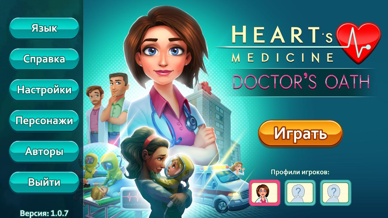 Heart's Medicine 4: Doctor's Oath Multi (Rus) v. 1.0.7