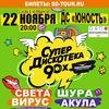 СУПЕРДИСКОТЕКА 90-Х | Челябинск | 22 ноября |