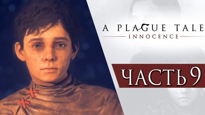 Дмитрий Бэйл A Plague Tale Innocence ● Прохождение 9 ● МОЛОДОЙ МАГИСТР АЛХИМИК
