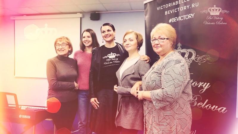 Видео отчёт с м к Виктории Беловой по вокалу