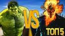 ТОП СУПЕРГЕРОИ РЭП БИТВ Халк VS Призрачный Гонщик The Superhero Song Hulk VS Ghost Rider