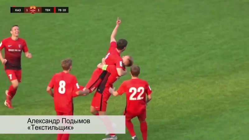 Александр Подымов («Текстильщик») – гол в ворота команды «Локомотив-Казанка»