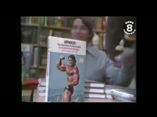 "Презентация книги ""arnold: the education of a bodybuilder""  (1978 / сан-диего)"
