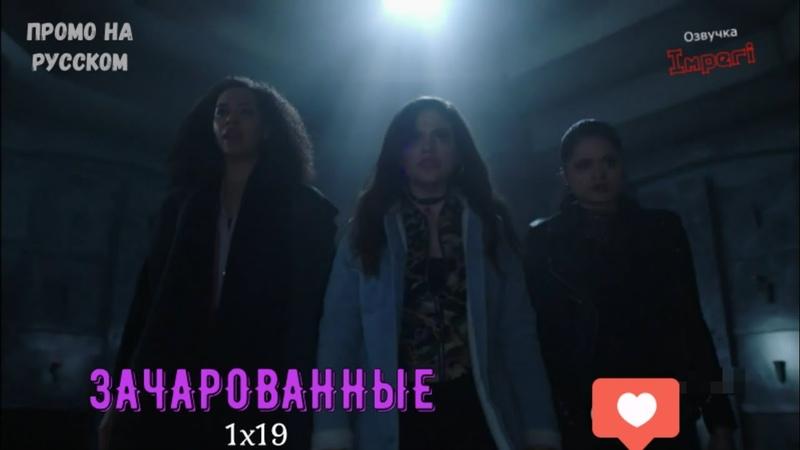 Зачарованные 1 сезон 19 серия / Charmed 1x19 / Русское промо