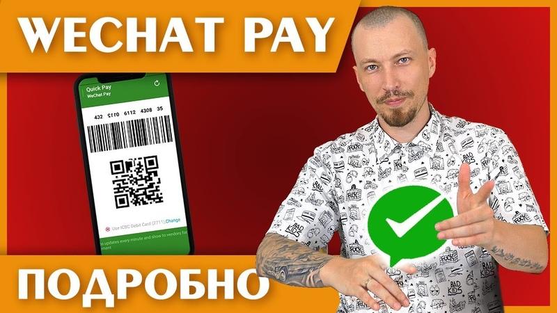WeChat Pay на Русском / 2019 / - Как Открыть, платить и пользоваться мини-программами Вичат!