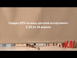 H&M Kids - Скидка 20% на весь детский ассортимент с 22 по 24 апреля 2019