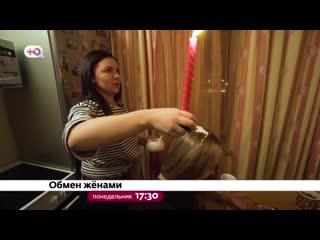 «Обмен женами. Русский сезон» - Когда мужу всё по барабану!