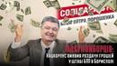 Підкуп виборців Нацкорпус виявив роздачу грошей у штабі БПП в Борисполі НацКорпус